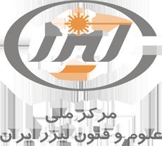 مشتریان (5) مرکز ملی علوم فنون لیزر ایران